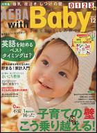 AERA with baby 2012年12月号.jpgのサムネール画像のサムネール画像