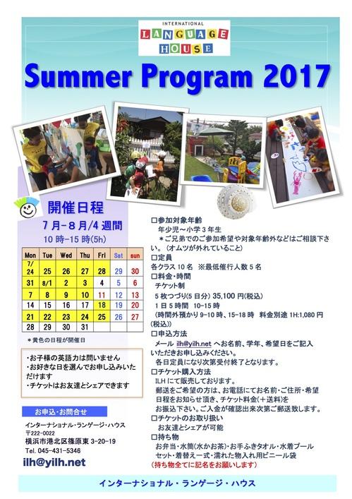 2017年度サマーキャンプ flyer_jpeg_.jpg