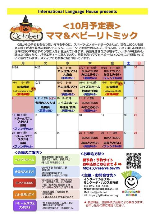 M&B10月フライヤー2018.9.19.jpg