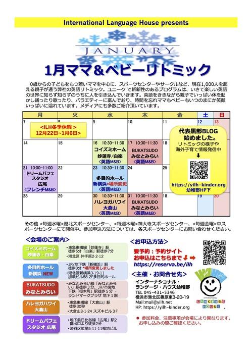 M&B1月フライヤー修正.jpg