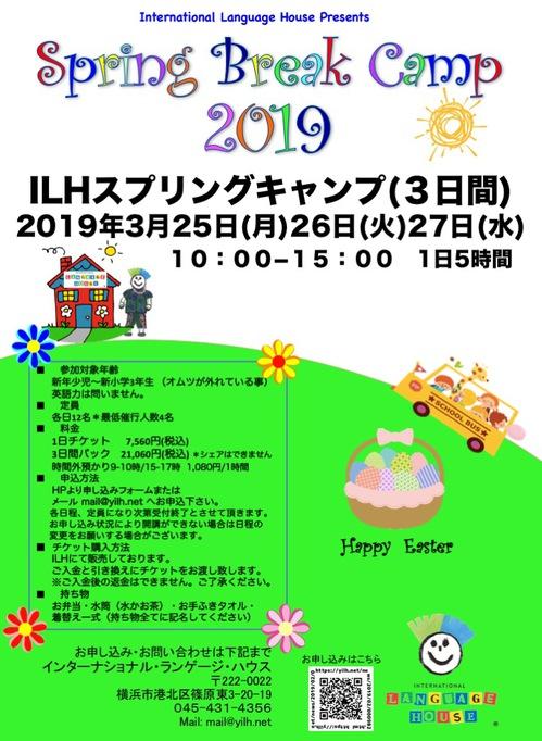 2019スプリングキャンプ.jpg