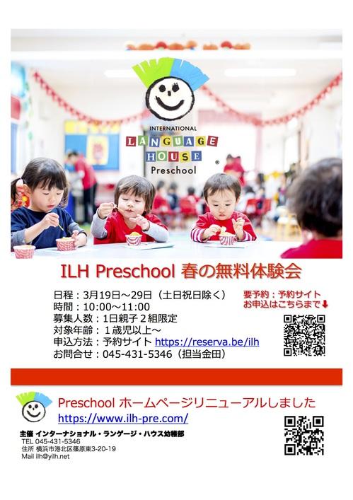 ILHプレ春の無料体験会A4.jpg
