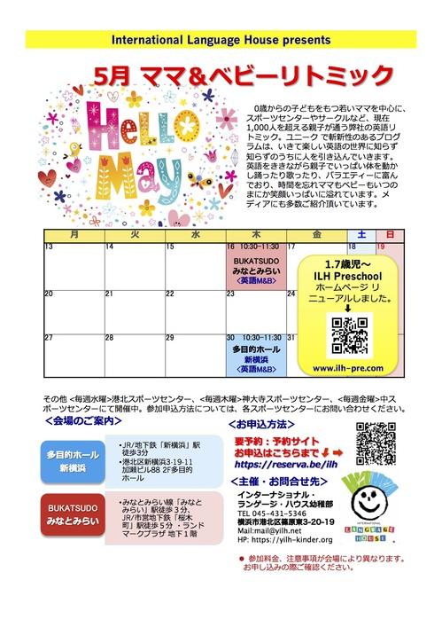 M&B5月フライヤー.jpg