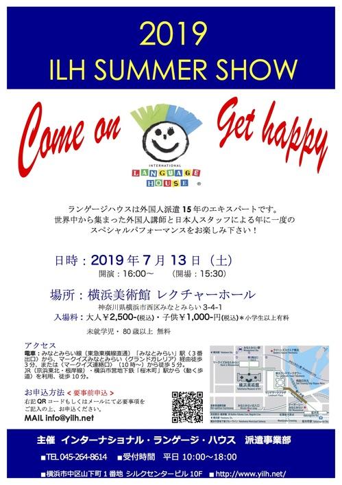 2019年Summer Showフライヤ表.jpg