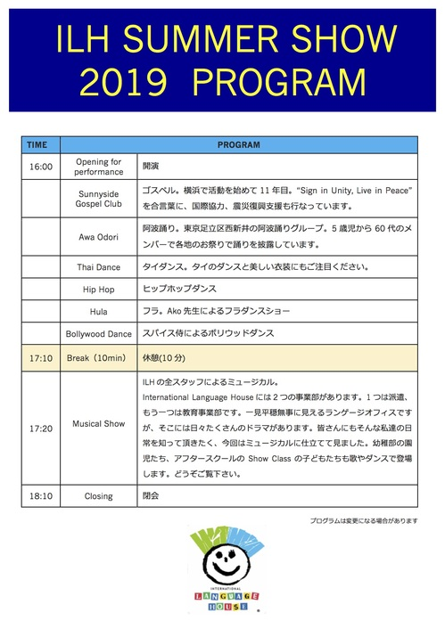 2019年Summer Showフライヤ裏修正版.jpg