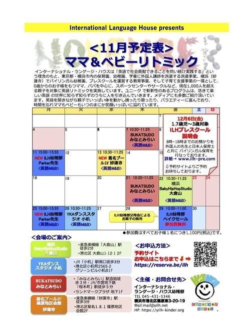M&B11月フライヤー修正.jpg